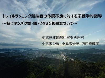 広島スポーツ医学研究会2020_01.jpg
